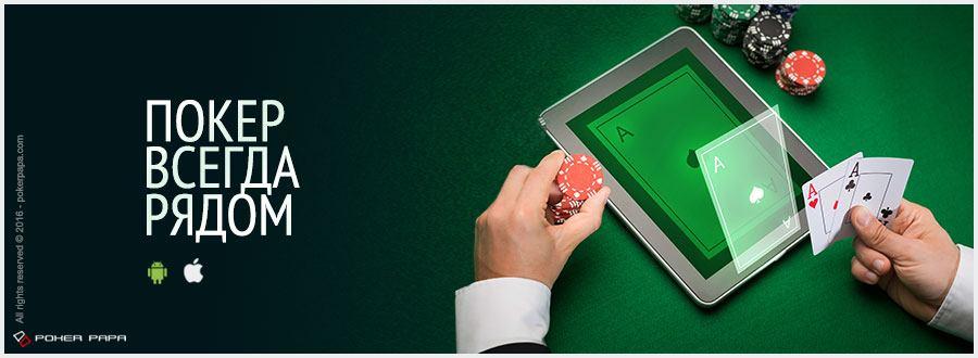 Онлайн могильный покер самое лучшее казино вулкан