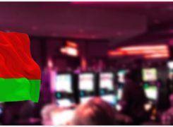 Беларусь: изменение законодательства, регулирующего деятельность игорного бизнеса