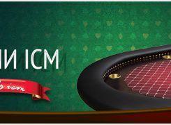 Модели icm