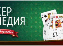 Покер википедия