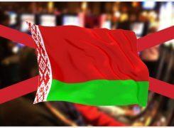 Закрытие всех игорных заведений Беларуси