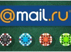 Mail.ru покер