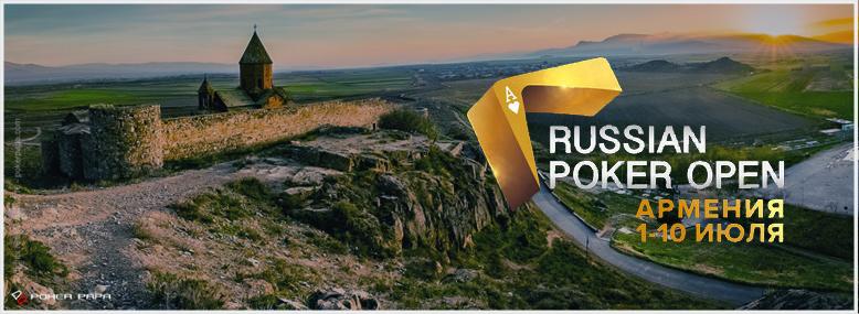 Летний этап Russian Poker Open состоится в игорной зоне Армении